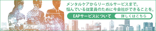 EAPサービス